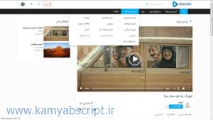 اسکریپت اشتراک گذاری ویدئو PlayTube فارسی