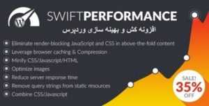 افزونه کش و بهینه سازی وردپرس Swift Performance نسخه 1.6.6.2