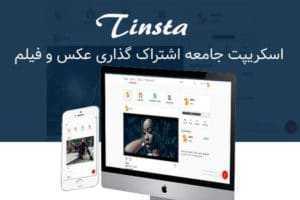 tinsta a photo sharing social networking platform 300x200 - اسکریپت جامعه مجازی اشتراک گذاری عکس و فیلم Tinsta