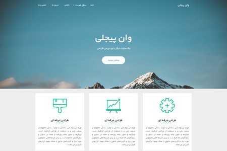 قالب وردپرس وبلاگی One Pageily فارسی