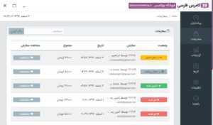 list orders 300x176 - نرم افزار مدیریت سفارشات ووکامرس