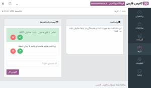 نرم افزار مدیریت سفارشات ووکامرس
