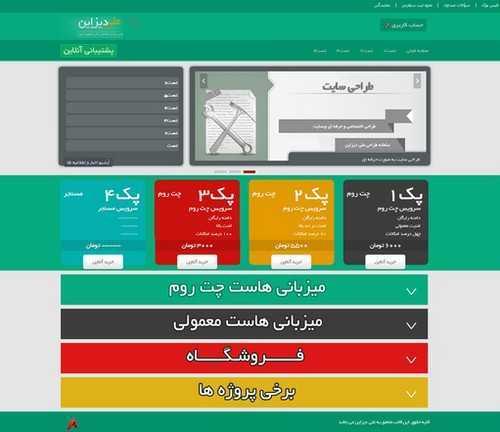 قالب فلت فارسی برای وردپرس FlatGreen