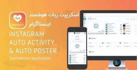 اسکریپت ربات هوشمند اینستاگرام GramEasy نسخه 2.0