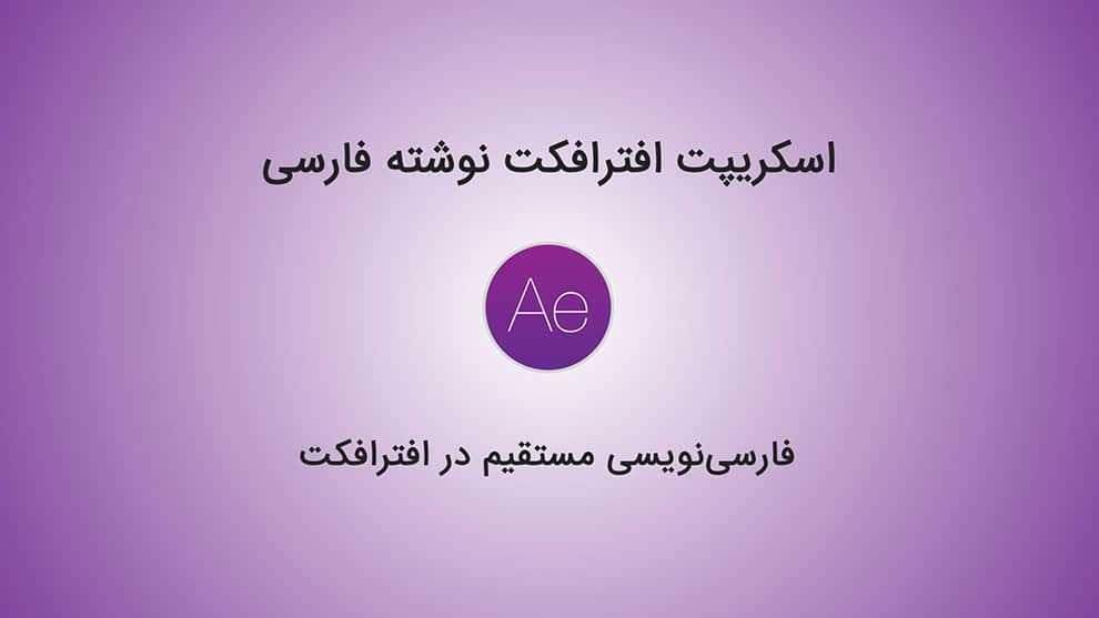 farsi text aftereffects script feature image - اسکریپت افترافکت فارسی نویسی