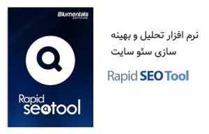 دانلود نرم افزار تحلیل و بهینه سازی سئو سایت Blumentals Rapid SEO Tool