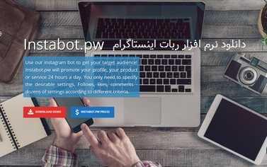 دانلود نرم افزار ربات اینستاگرام Instabot.pw Pro