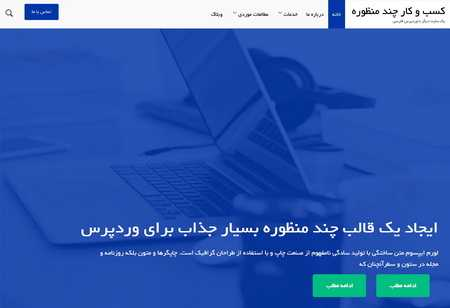 multipurpose business - قالب شرکتی وردپرس Multipurpose Business فارسی
