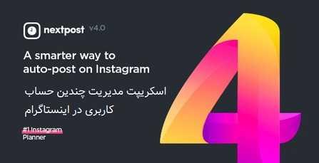 nextpost instagram instagram auto post scheduler - اسکریپت مدیریت چندین حساب کاربری در اینستاگرام Nextpost نسخه 4.3