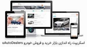 uautodealers car dealers classifieds system 300x162 - اسکریپت راه اندازی بازار خرید و فروش خودرو uAutoDealers