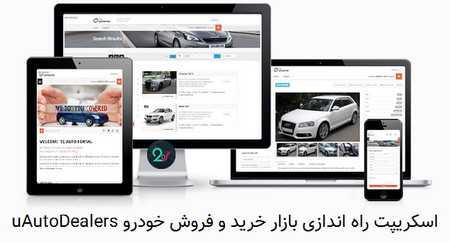 uautodealers car dealers classifieds system - اسکریپت راه اندازی بازار خرید و فروش خودرو uAutoDealers