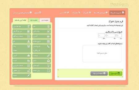 machform kamyabscript - اسکریپت فرم ساز فارسی مچ فرم MachForm
