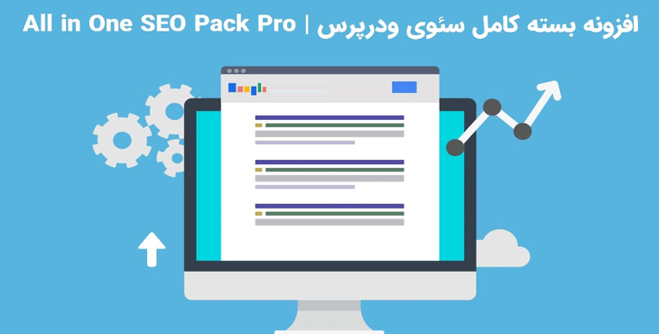 افزونه فارسی سئو وردپرس All in One SEO Pack Pro نسخه ۳٫۲٫۹