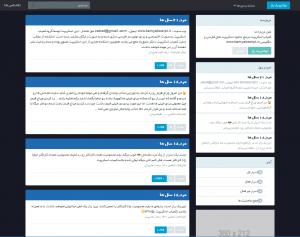 Anonymous 300x237 - اسکریپت فارسی اشتراک گذاری خاطرات و اعترافات ناشناس ها (Anonymous)