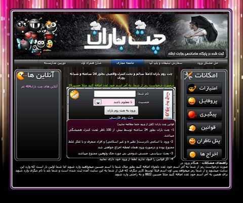 Et Chat v3.0.7 www.kamyabscript.ir  - اسکریپت چت روم فارسی ET CHAT نسخه 3.0.7