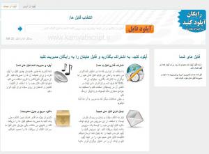 اسکریپت آپلود سنتر فارسی File Hosting Script v3.11