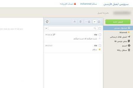 Hezecom - راه اندازی سرویس ایمیل فارسی با اسکریپت HMail