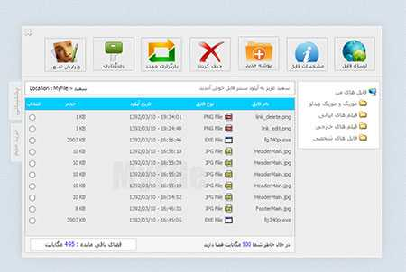 PicoFile - اسکریپت آپلود و مدیریت فایل های کاربران سایت PicoFile