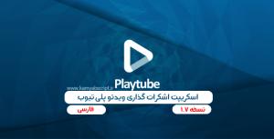 PlayTube The Ultimate PHP Video CMS Video Sharing Platform Nulled Download 300x153 - اسکریپت اشتراک گذاری ویدئو فارسی | PlayTube | همانند آپارات و یوتیوب! (نسخه 1.7)