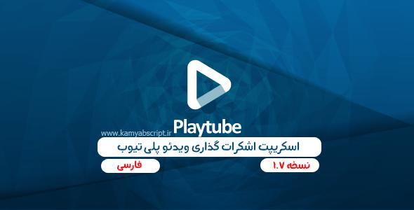 PlayTube The Ultimate PHP Video CMS Video Sharing Platform Nulled Download - اسکریپت اشتراک گذاری ویدئو فارسی | PlayTube | همانند آپارات و یوتیوب! (نسخه 1.7)