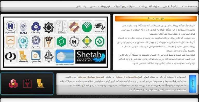 dargah pardakht 768x394 - دانلود رایگان اسکریپت درگاه واسط اینترنتی (درگاه پرداخت آنلاین)