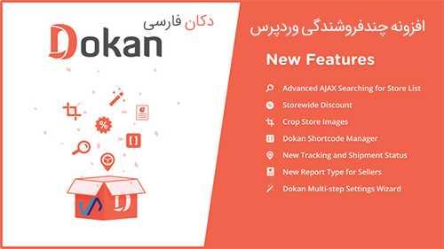 افزونه چند فروشندگی دکان فارسی Dokan Pro نسخه ۲٫۹٫۱۳