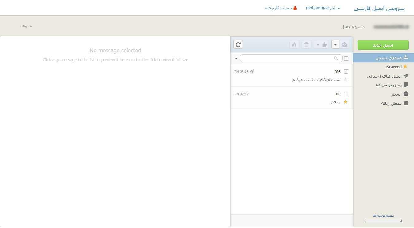 email script Hezecom - راه اندازی سرویس ایمیل فارسی با اسکریپت HMail