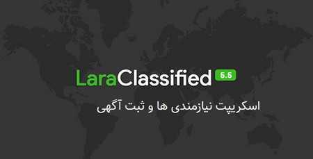 اسکریپت نیازمندی ها و ثبت آگهی LaraClassified نسخه 5.5