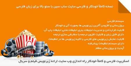 subscene farsi - اسکریپت راه اندازی سایت زیرنویس فارسی subscene