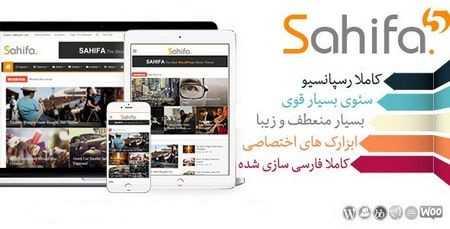 wordpress theme sahifa v5.6.5 - قالب مجله خبری فارسی صحیفه Sahifa نسخه ۵٫۶٫۱۷