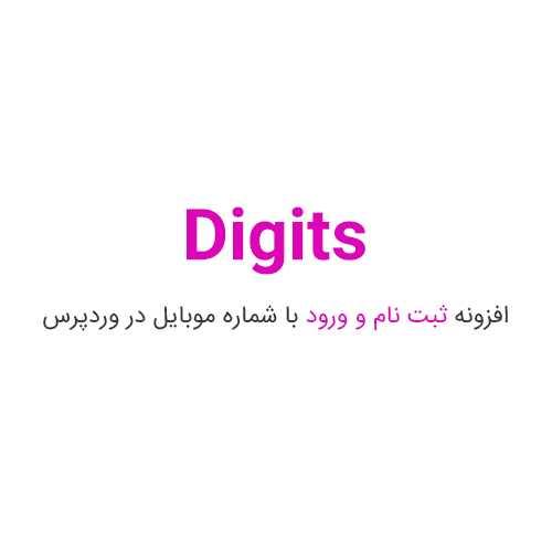 دانلود افزونه Digits – ثبت نام و ورود با شماره موبایل در وردپرس نسخه ۷٫۰٫۲