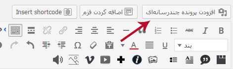 01 add multimedia wordpress KamyabScript.ir  - افزودن پرونده چند رسانه ای در وردپرس یا همان قرار دادن عکس