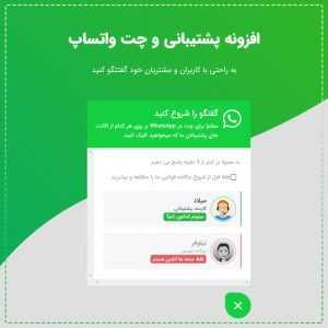 افزونه چت و پشتیبانی WhatsApp Chat در وردپرس از طریق واتساپ