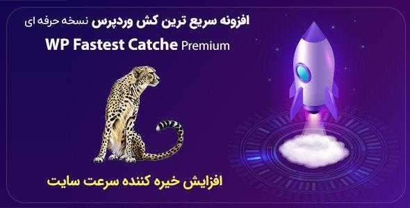 افزونه WP Fastest Cache Premuim | افزونه وردپرس سریع ترین کش