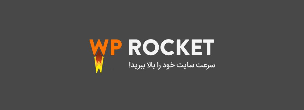 wp rocket logo 1000x362 1 - WP Rocket افزونه بهینه سازی و افزایش سرعت سایت وردپرس