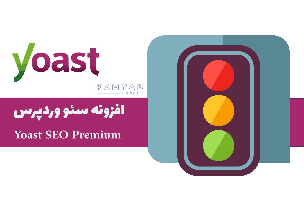 افزونه Yoast SEO Premium یوست سئو پریمیوم نسخه ۱۳٫۳ فارسی