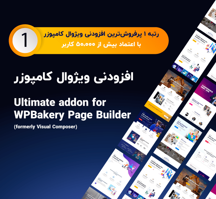 افزونه افزایش المان های ویژوال کامپوزر فارسی با Ultimate Addons for WPBakery Page Builder