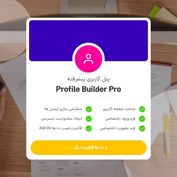 افزونه پروفایل بیلدر Profile Builder Pro پروفایل ساز نسخه ۳٫۱٫۲