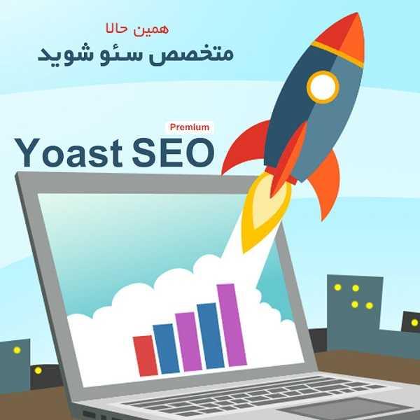 Yoast SEO Premium01 kamyabscript.ir  - افزونه Yoast SEO Premium یوست سئو پریمیوم نسخه ۱۳٫۲ فارسی