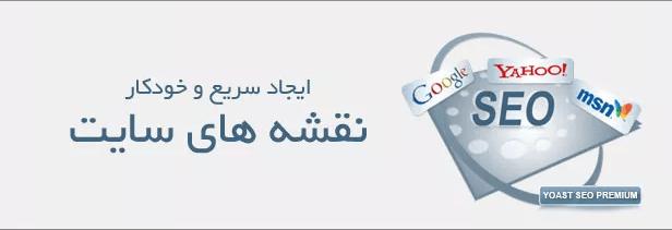 Yoast SEO Premium02 kamyabscript.ir  - افزونه Yoast SEO Premium یوست سئو پریمیوم نسخه ۱۳٫۳ فارسی