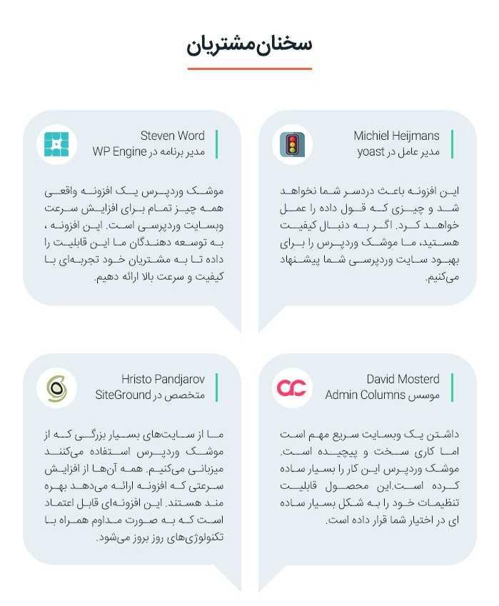 wp rocket 03 Kamyab Script.ir  - افزونه WP ROCKET راکت وردپرس فارسی نسخه ۳٫۵٫۰٫۲