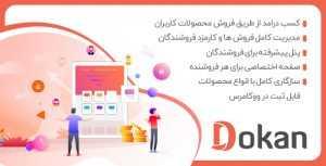 افزونه فارسی Dokan Pro چند فروشندگی دکان نسخه ۳٫۰٫۱
