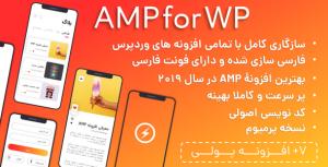 افزونه AMPforWP افزایش سرعت سایت نسخه 9.3.6