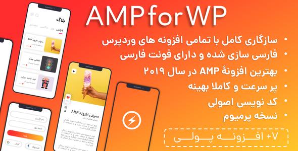 افزونه AMPforWP افزایش سرعت سایت نسخه ۹٫۳٫۶