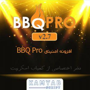 افزونه امنیتی BBQ Pro برای وردپرس نسخه ۲/۷