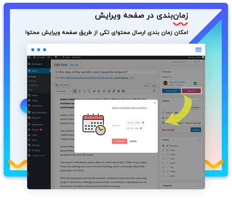 FS poster banner 2 - افزونه فارسی FS Poster اشتراک گذاری خودکار در شبکه های اجتماعی نسخه ۳/۵/۸