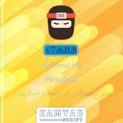 دانلود NinjaGram ربات اینستاگرام ۷٫۶٫۰٫۸ + کرک