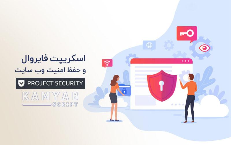 اسکریپت Project SECURITY فایروال و حفظ امنیت وب سایت نسخه ۴٫۱