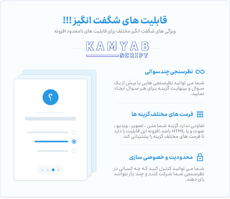 TotalPoll kamyabscript.ir cover1 - افزونه فارسی TotalPoll Pro ایجاد نظرسنجی پیشرفته در وردپرس نسخه 4.1.5