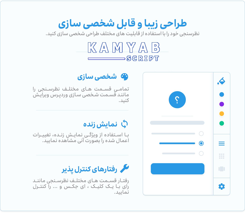 TotalPoll kamyabscript.ir cover6 - افزونه فارسی TotalPoll Pro ایجاد نظرسنجی پیشرفته در وردپرس نسخه 4.1.5